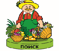 ПОИСК, декоративные растения.