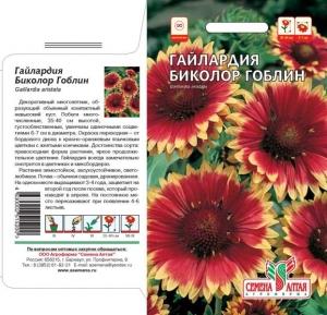 Гайлардия крупноцветковая смесь выращивание из семян 75